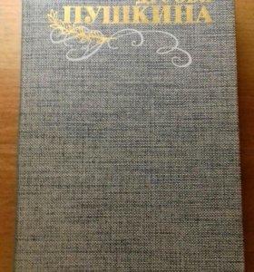 """Книга """" Друзья Пушкина"""""""