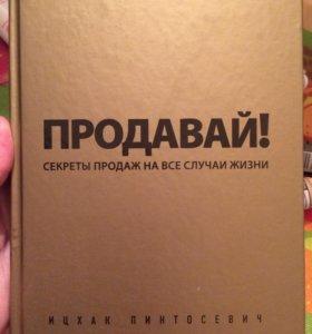 Книга-Тренинг Секреты Продаж