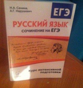 Русский язык. Сочинения на ЕГЭ.