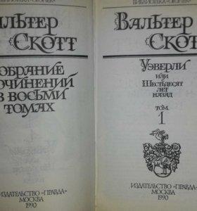 Вальтер Скотт