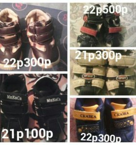 Обувь для мальчика с21 размера