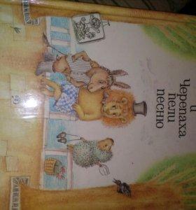 Книга детская ( сказки )