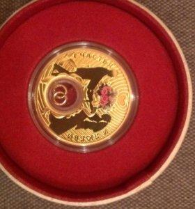 Серебряная свадебная монета