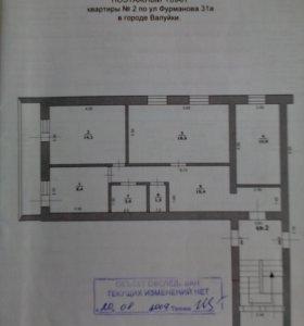 3-я квартира Валуйки