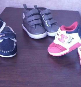Детская обувь для мальчиков за 3 пары.