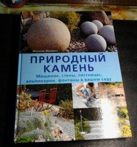Книга для ландшафтных дизайнеров фолькер фридрих