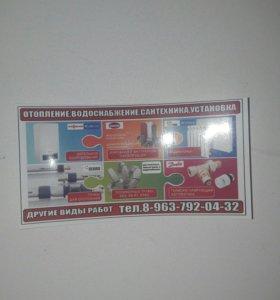 Отопление сантехника установка кодицонеров ремонте