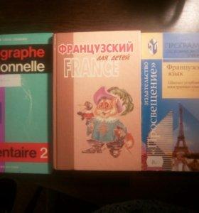 Французский язык. Пособия