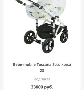 Коляска Toscana Ecco кожа 2в 1