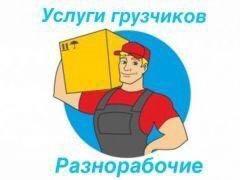Грузчики -Разнорабочие