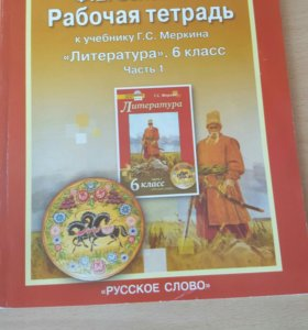 Рабочая тетрадь Литература 1 часть Ф.Е.Соловьева
