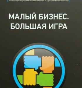 Книги по бизнесу