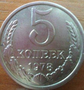 Монета СССР 1978 г.