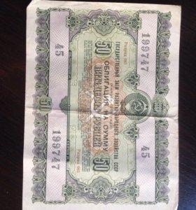 Облигации  50 рублевые