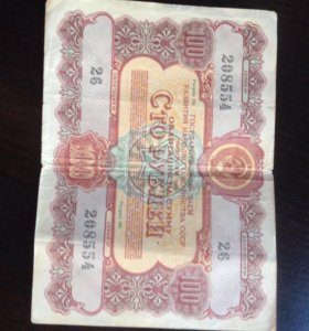 Облигация народного хозяйства 100 рублей