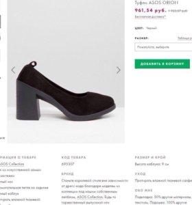 Туфли новые asos
