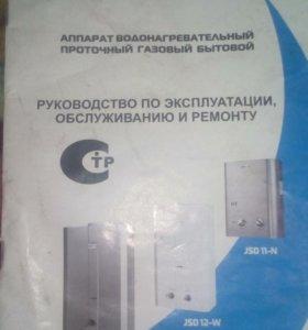 Водонагреватель проточный газовый