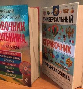 Книги-справочники
