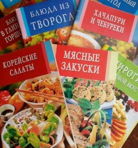 Книги Брошюры  с  Рецептами