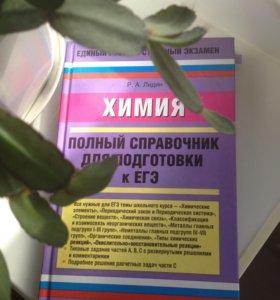 Справочник по химии. ЕГЭ. Книги