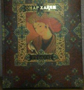 Книга Омар Хайям Рубайат