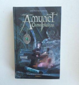 """Книга Джонатана Страуда """"Амулет Сатарканда"""""""