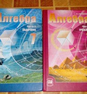 Учебник по алгебре 7класс