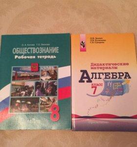 Алгебра обществознание Учебники 7, 8 класс