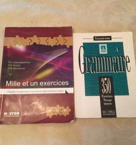 Учебники по французской грамматике.
