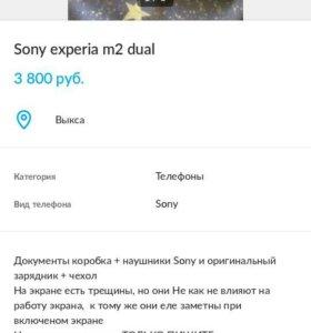 Sony experia m2 dual