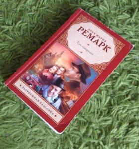 """Книга РЕМАРК """"Три товарища"""""""