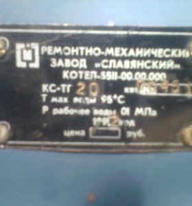 Котел КС-ТГ 20