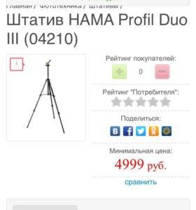 Штатив Hama profil duo 3(GoPro )
