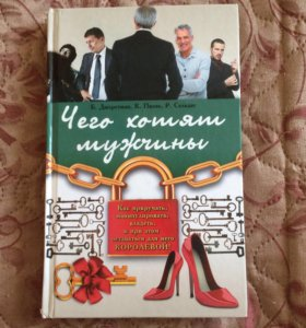 Книга чего хотят мужчины