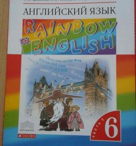 Учебник англ.яз.из 2 частей (6и7 класс)