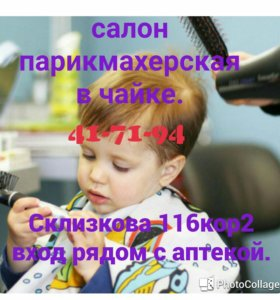 Парикмахерские услуги.