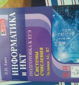 Информатика. Системы счисления