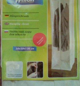 Подвесной кофр( чехол)для хранения одежды