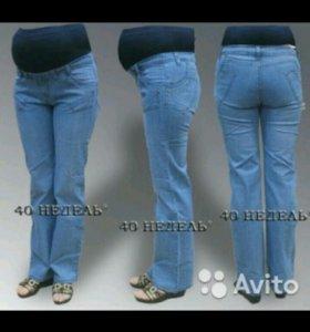👖Новые джинсы для беременной