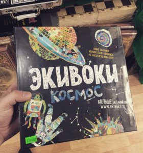 Экивоки космос