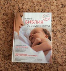 Библия для беременных