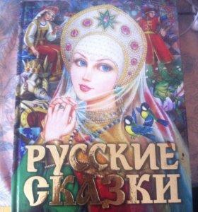"Книга :""Русские сказки"""