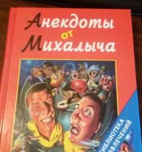 """Книга """"Анекдоты от Михалыча"""""""
