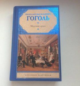 Книга Николая Васильевича Гоголя:Мертвые души📚