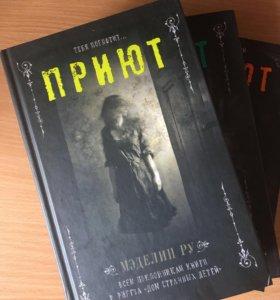 """Серия книг Мэделин Ру """"Приют"""""""