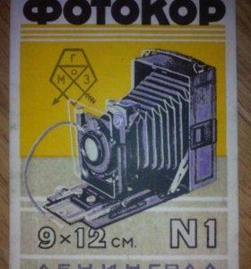 Ретро фотоаппарат фотокор N1