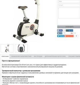 Новый велотренажер