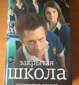 """Книга """"Закрытая школа. Сопротивление"""""""