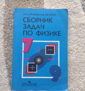 Сборник задач по физике - 7,8,9 класс В.И.Лукашик