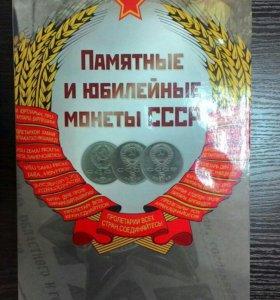 Альбом для юбилейных монет СССР